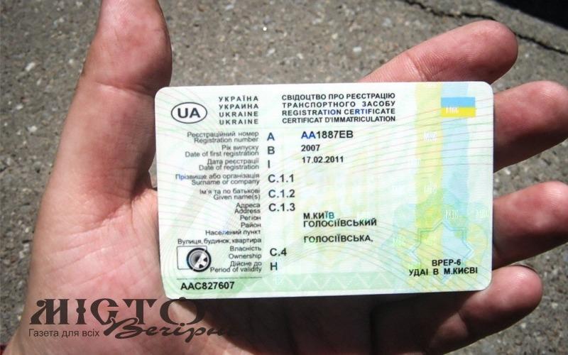 Українським водіям дозволили показувати нотаріально завірені копії техпаспорта