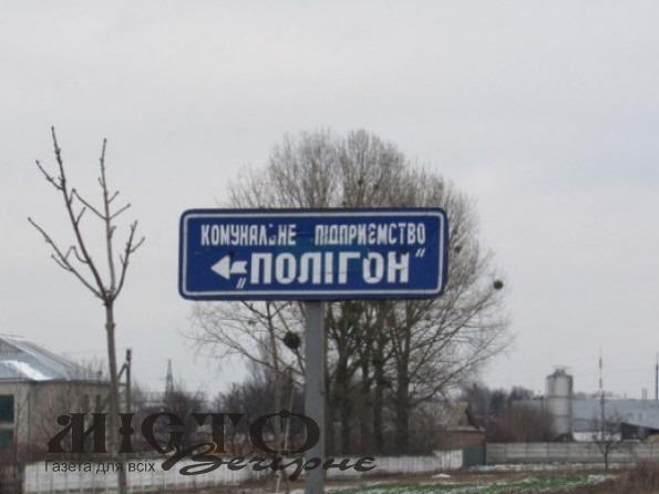 У Володимирі оголосять конкурс на посаду директора КП «Полігон»