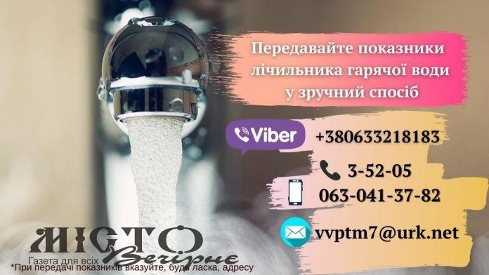 Володимир-Волинськтеплоенерго нагадує про передачу показників гарячої води