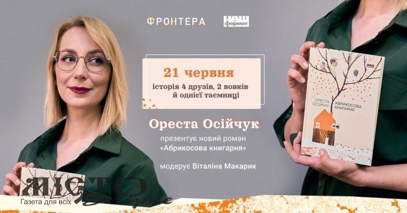 Жителів Володимира запрошують на презентацію нової книги української авторки фентезі