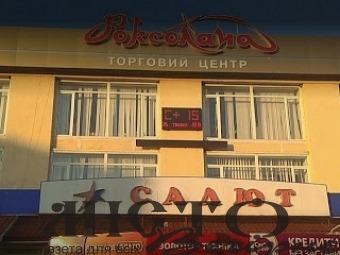 """У Володимирі обговорюють ціну для продажу ТЦ """"Роксолана"""""""