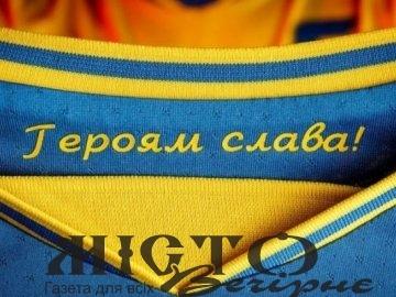 Гасло «Героям слава» на футболках збірної України заклеять новою емблемою