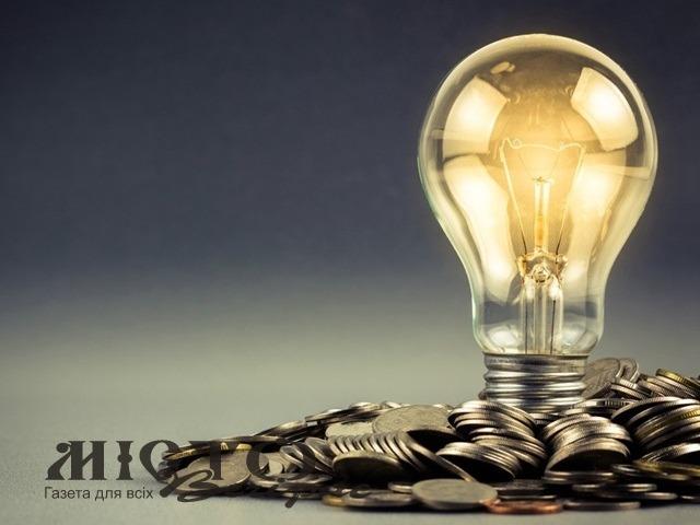В Україні знизять тарифи на електроенергію