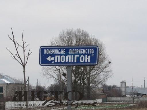Володимирчан просять переукласти договори з КП «Полігон»