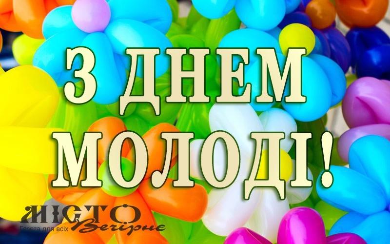Жителів Володимир-Волинської громади запрошують відсвяткувати День молоді
