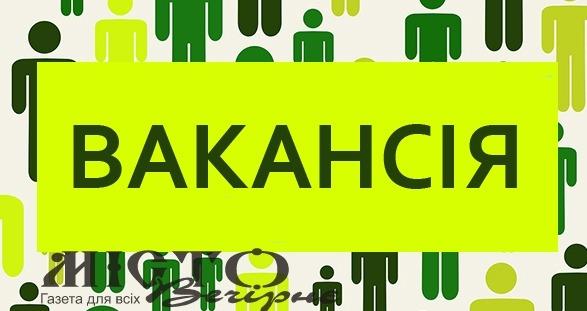 У Володимирі оголошено конкурс на заміщення вакантних посад головних спеціалістів відділів