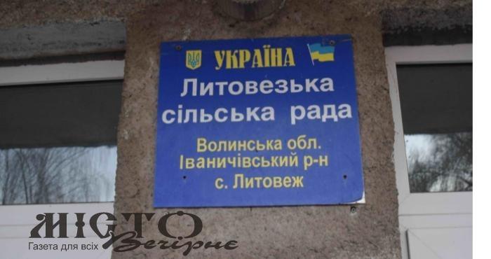 Голова Володимир-Волинської райради проведе зустріч з мешканцями Литовезької громади