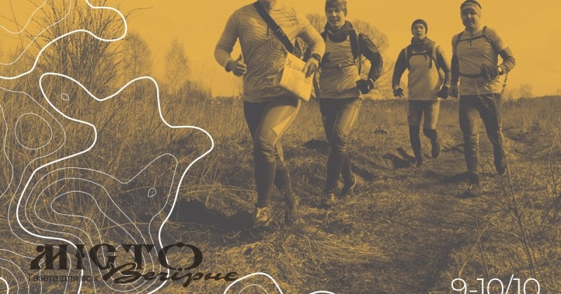 На Волині відбудуться щорічні пригодницькі перегони «Доброволець»