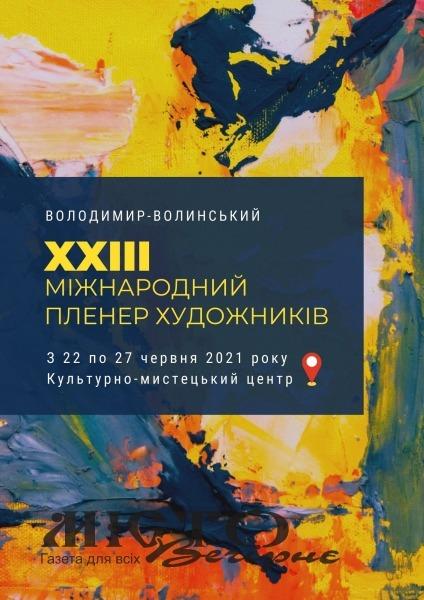У Володимирі-Волинському проведуть Міжнародний пленер художників