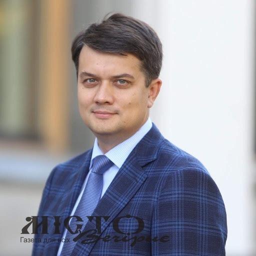 Спікер Парламенту Дмитро Разумков з робочим візитом приїде на Волинь