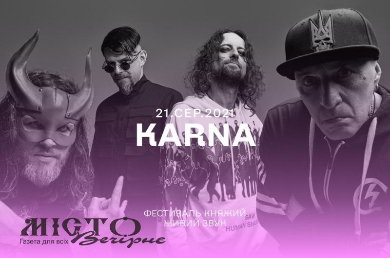"""Втертє на фестиваль """"Княжий"""" приїде гурт «Karna»"""