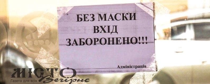 В Україні ввели штрафи за неносіння масок