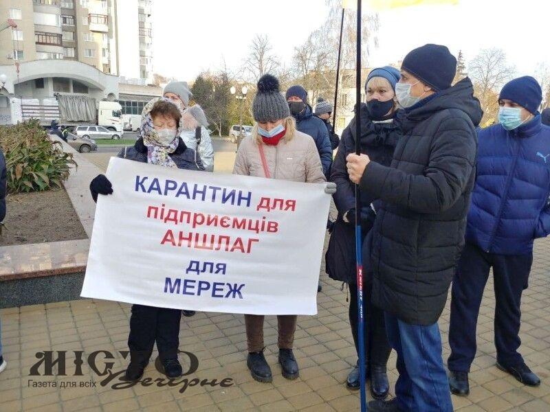 У Луцьку під стінами облради протестують підприємці