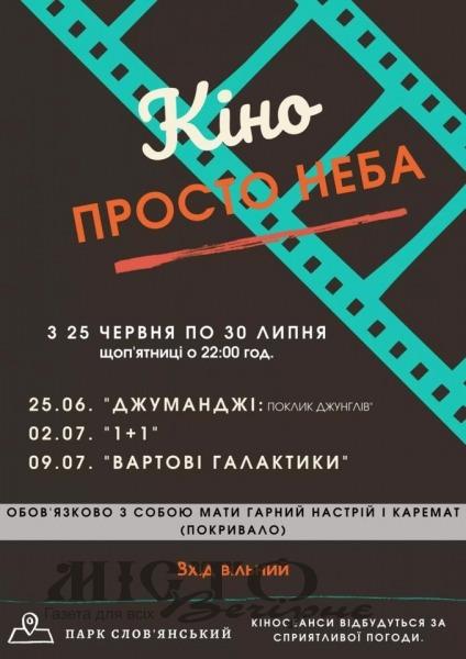 У Володимирі відбудеться перегляд фільму просто неба