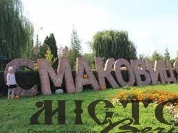 """У Володимирі в вересні відбудеться гастрономічний фстиваль """"Смаковиця по-володимирські"""""""