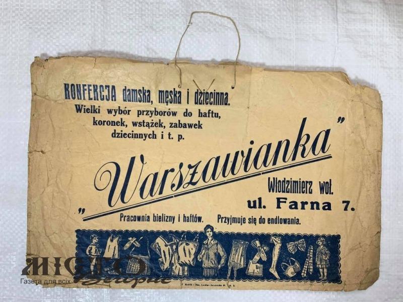 У Володимирі-Волинському реставрували сумочку-пакет майже столітньої давності