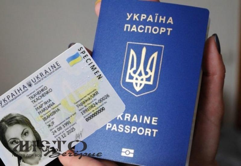 В українців почнуть забирати паперові паспорти