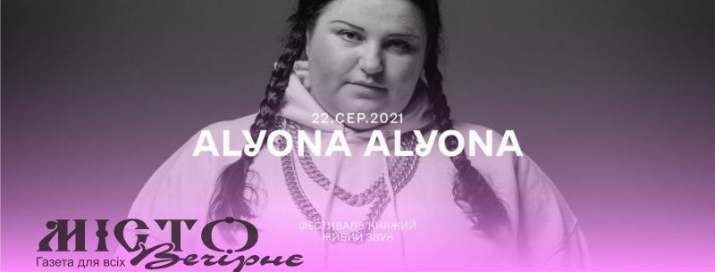 """Реп-співачка Альона Альона приїде на фестиваль """"Княжий"""""""