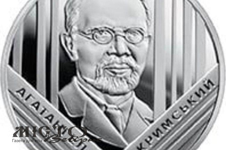 Нацбанк сьогодні представить монету на честь Агатангела Кримського