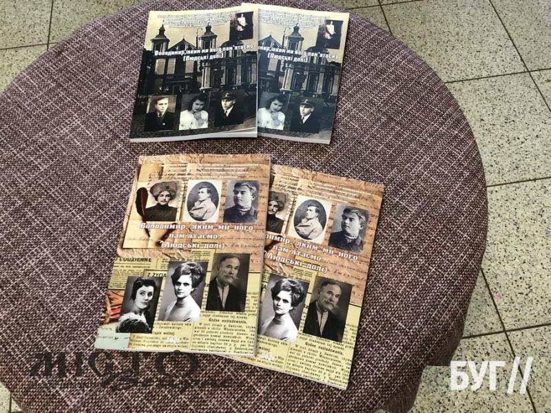 Презентували восьму збірку спогадів жителів міста «Володимир, яким ми його пам'ятаємо»