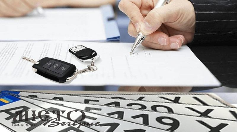 З 1 січня змінилися суми зборів при реєстрації автомобіля