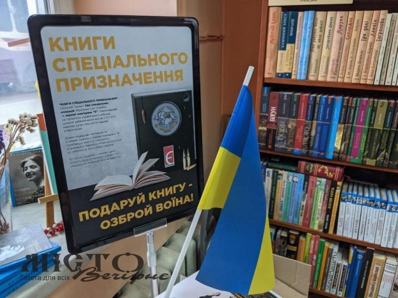 У книгарні Володимира діє акція для захисників України