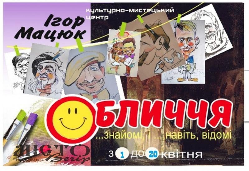 У КМЦ Володимира готують до відкриття виставку робіт місцевого художника