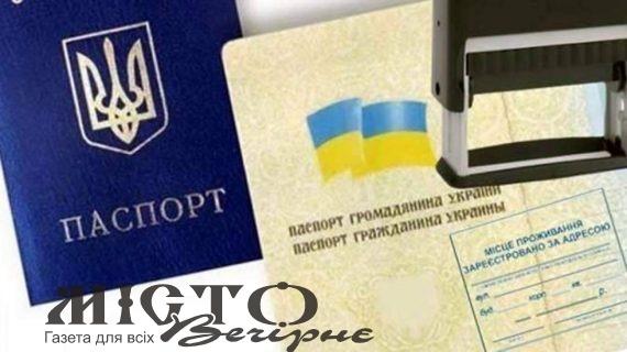 В Україні починає працювати онлайн-прописка