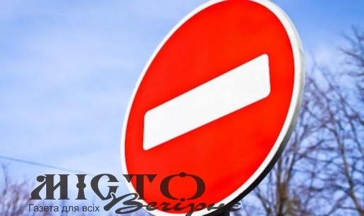 У Володимирі вводять обмеження руху транспорту на вулиці Павлова
