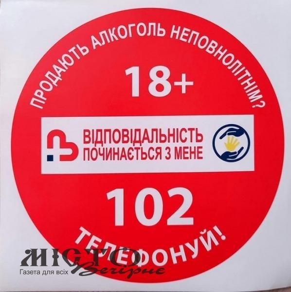 Поліцейські нагадали про заборону продажу алкоголю неповнолітнім у магазинах Зимнівської громади