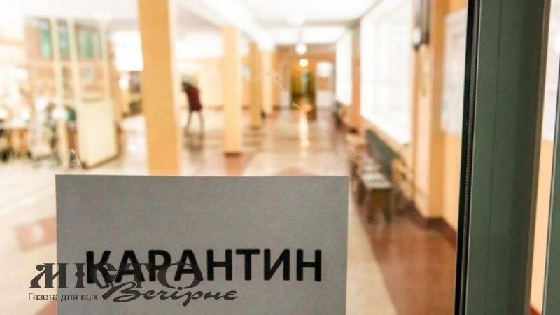 Карантин вихідного дня в Україні можуть запровадити наступного тижня