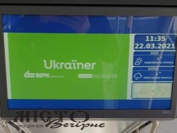 У Польщі Україну популяризують в автобусах і трамваях