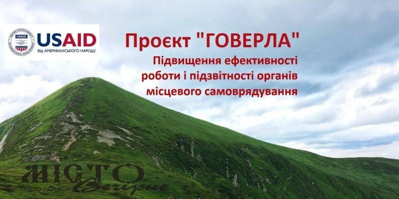 Громада Володимира пройшла відбір проєкту USAID «ГОВЕРЛА»