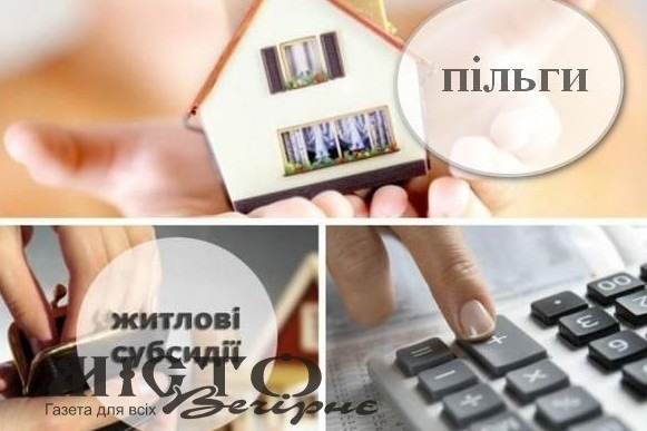 У Володимир-Волинській громаді працює «гаряча лінія» для консультацій про пільги і субсидії