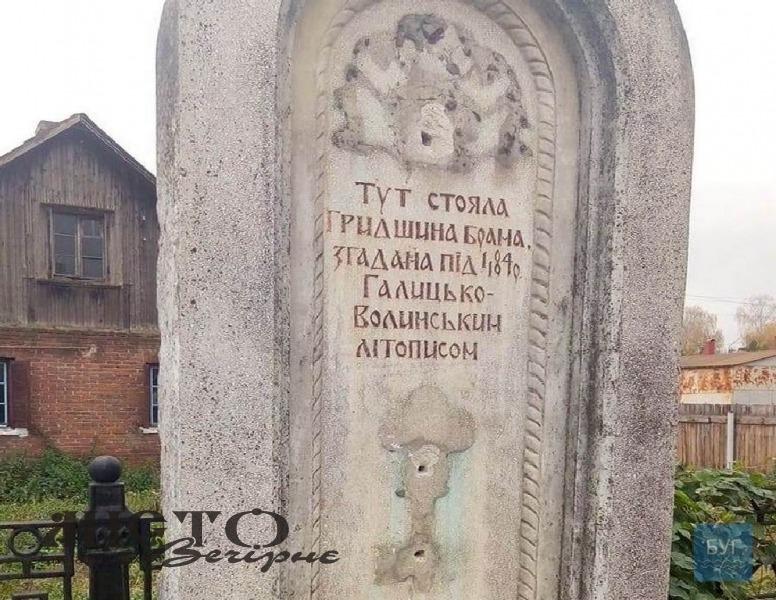 У Володимирі зникли металеві елементи із пам'ятного знаку на вулиці Устилузькій