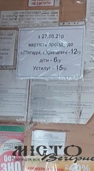 У маршрутці Володимир-П'ятидні підняли плату за проїзд