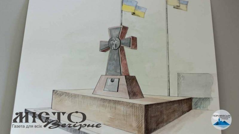 У Поромові затвердили ескіз та місце встановлення пам'ятного знака воїнам