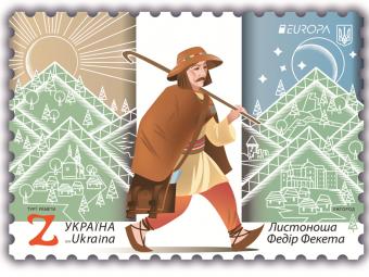 Українська поштова марка стала однією з найкращих у Європі