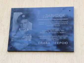 На фасаді школи у Володимирі-Волинському встановили меморіальну дошку Олександру Давидюку
