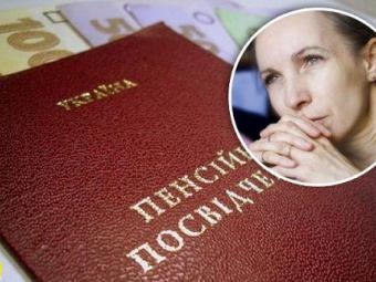 В Україні підвищують пенсійний вік для жінок