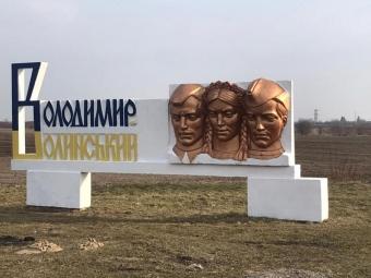 На в'їздах до Володимира оновлюють стели