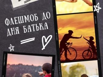 До Дня батька у Володимирі оголосили фотоконкурс