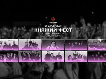 Фестиваль «Княжий» оголосив усі запрошені гурти