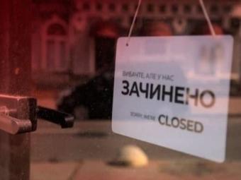 Уряд визначив дати локдауну в Україні
