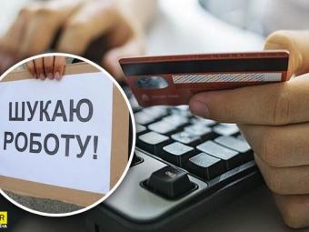 Волинян попереджають про шахрайство з працевлаштуванням