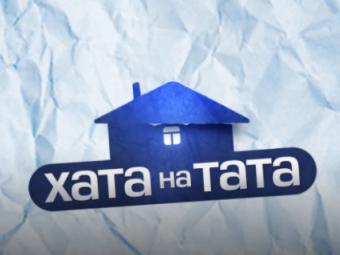 У Володимирі шукають охочих знятися у відомому телепроєкті