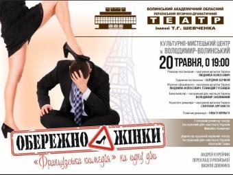 """У КМЦ Володимира відбудеться вистава """"Обережно – жінки"""""""