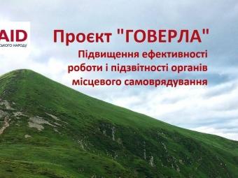 Володимир-Волинська громада пройшла відбір проєкту USAID «ГОВЕРЛА»