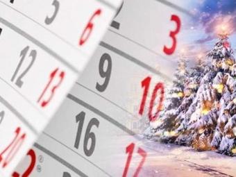 У січні будемо мати 12 днів вихідних