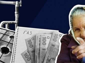 Українцям підвищать тарифи на газ